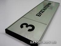 Табличка надверная алюминиевая для сменной информации