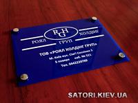 Рекламная табличка satori.kiev.ua